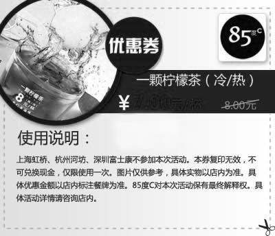 85度C优惠券:凭券可享一颗柠檬茶(冷/热)7元/杯(需彩色打印)