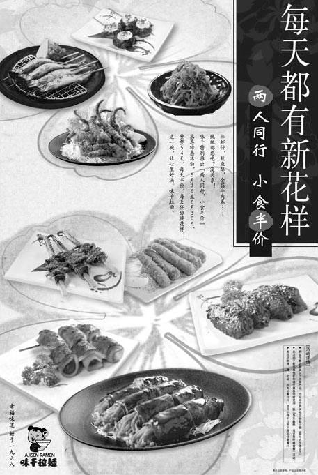 味千拉面优惠券:两人同行 小食半价(无需打印)