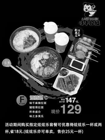 味千拉面优惠券:味千麻辣拉面+猪软骨拉面+炸串盛合+味之多黄瓜+炫炫乐2杯 优惠价129元 原价147元
