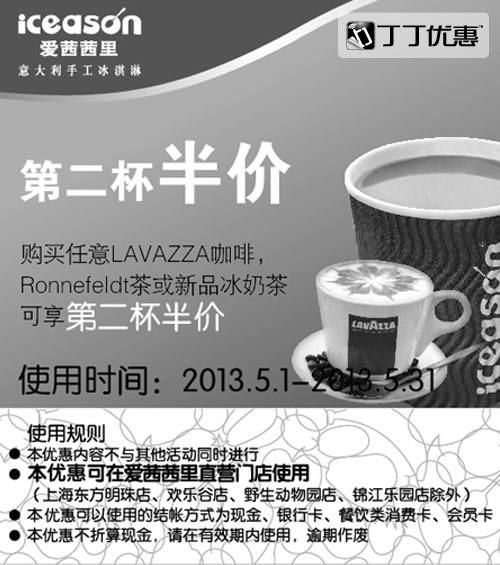 爱茜茜里优惠券:购买任意LAVAZZA咖啡、Ronnefeldt茶或新品冰奶茶享第二杯半价