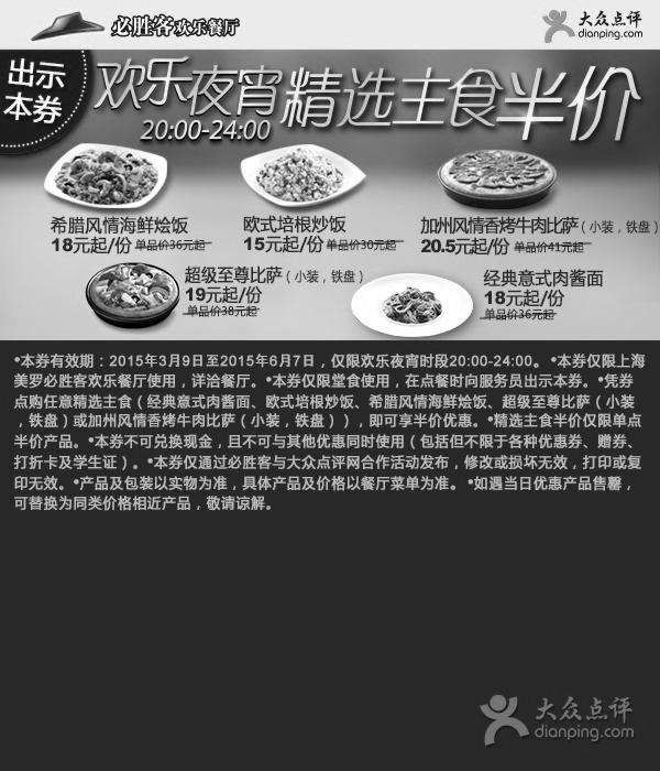 必胜客手机优惠券:欢乐夜宵精选主食半价