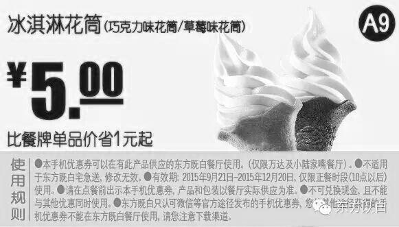 东方既白优惠券A9:冰淇淋花筒 优惠价5元 省1元起