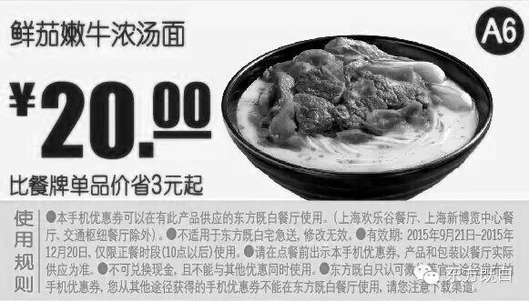 东方既白优惠券A6:鲜茄嫩牛浓汤面 优惠价20元 省3元起