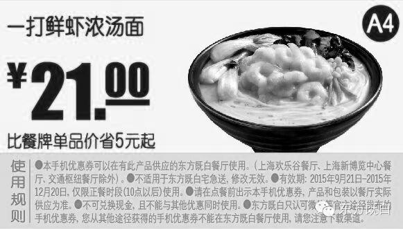 东方既白优惠券A4:一打鲜虾浓汤面 优惠价21元 省5元起
