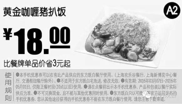 东方既白优惠券A2:黄金咖喱猪扒饭 优惠价18元 省3元