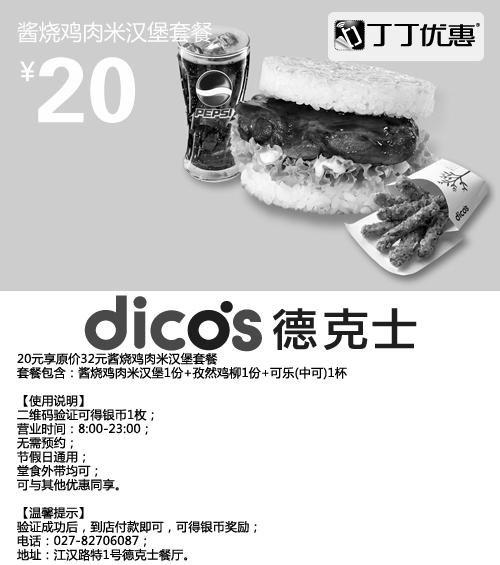 德克士优惠券(武汉德克士优惠券):酱烧鸡肉米汉堡+孜然鸡柳+可乐(中) 仅售20元 省12元