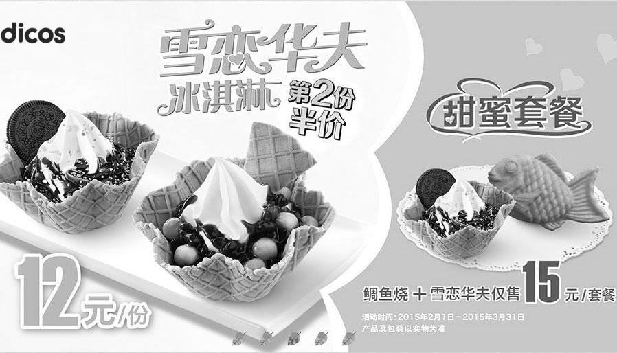 德克士优惠券:鲷鱼烧+雪恋华夫 仅售15元