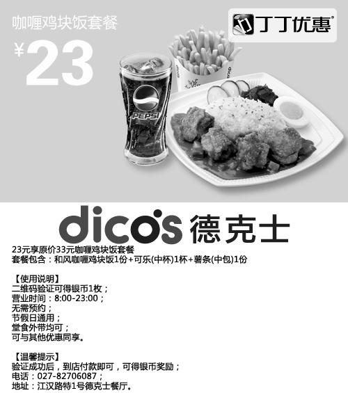 德克士优惠券(武汉德克士优惠券):和风咖喱鸡块饭+可乐(中)+薯条(中) 仅售23元 省10元