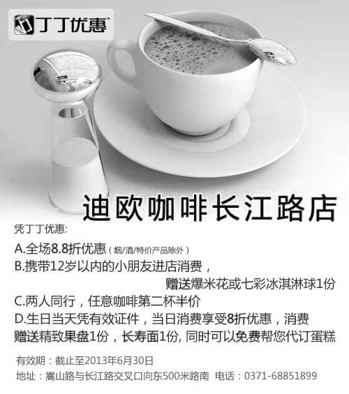 迪欧咖啡优惠��(郑州迪欧咖啡优惠��):全场消费8.8折优惠