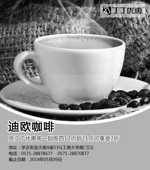 迪欧咖啡优惠��(杭州迪欧咖啡优惠��):周一到周四12点到21点可享受7折