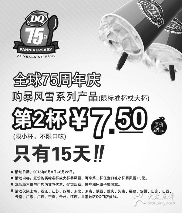 DQ优惠券:购买标准杯或大杯暴风雪享第二杯任意口味小杯暴风雪7.5元