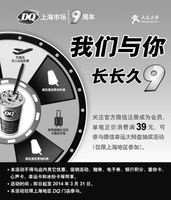 DQ优惠券(上海DQ优惠券):会员单笔正价消费满39元可参与抽奖