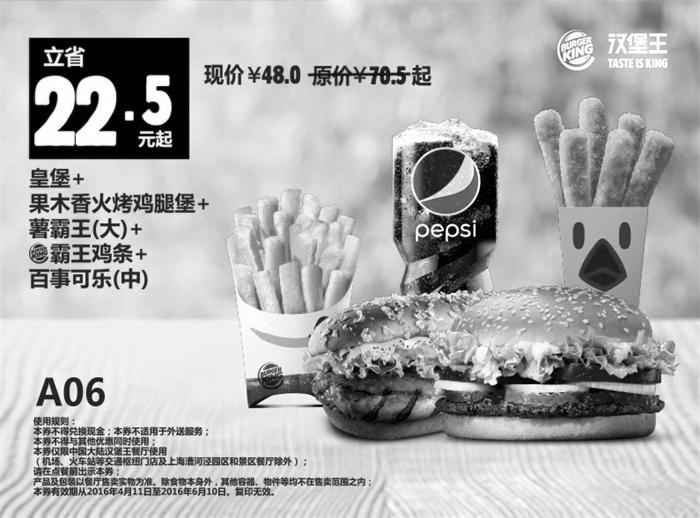 汉堡王优惠券A06:皇堡+果木香火烤鸡腿堡+薯霸王(大)+霸王鸡条+百事可乐(中) 优惠价48元 省22.5元