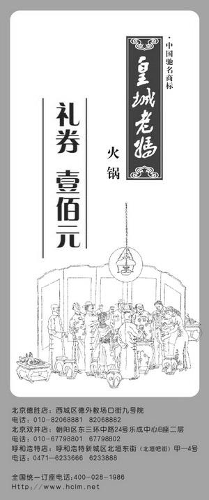 皇城老妈优惠券(北京、呼和浩特皇城老妈):100元消费礼券
