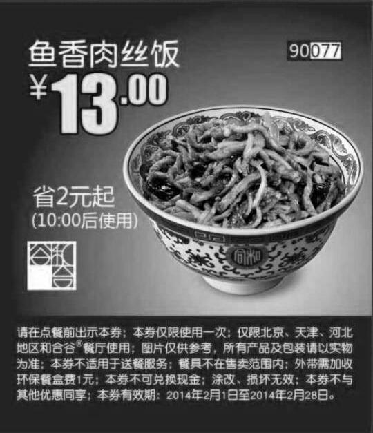 和合谷优惠券(北京、天津、河北和合谷优惠券):鱼香肉丝饭 仅售13元 省2元