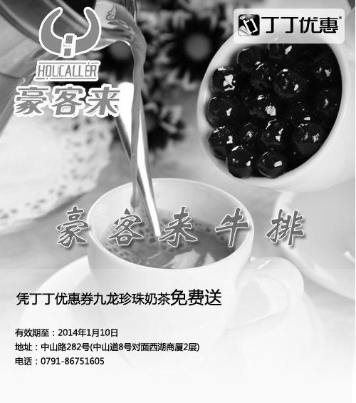 豪客来优惠券(南昌豪客来优惠券):凭券九龙珍珠奶茶免费送