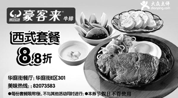 豪客来优惠券(嘉兴豪客来优惠券):华庭街店 西式套餐享8.8折