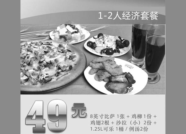 好伦哥优惠券:比萨+鸡柳+鸡翅+沙拉+可乐/例汤 仅售49元