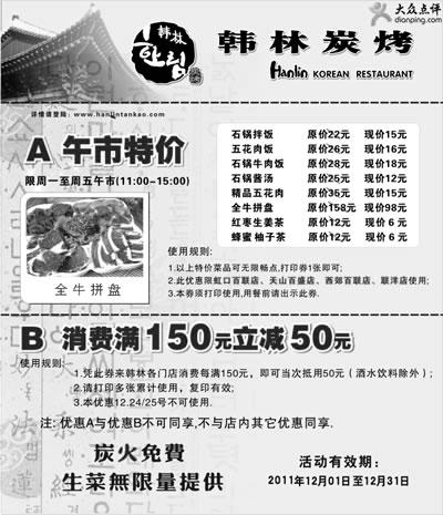 韩林炭烤优惠券(上海韩林碳烤):午市主食、烤肉特价无限畅点
