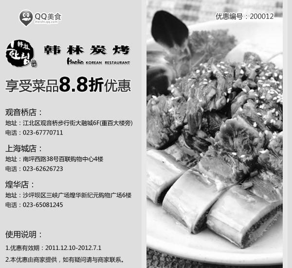 韩林炭烤优惠券(重庆韩林炭烤优惠券):享菜品8.8折优惠