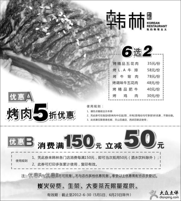 韩林炭烤优惠券(上海韩林炭烤优惠券):烤肉5折优惠