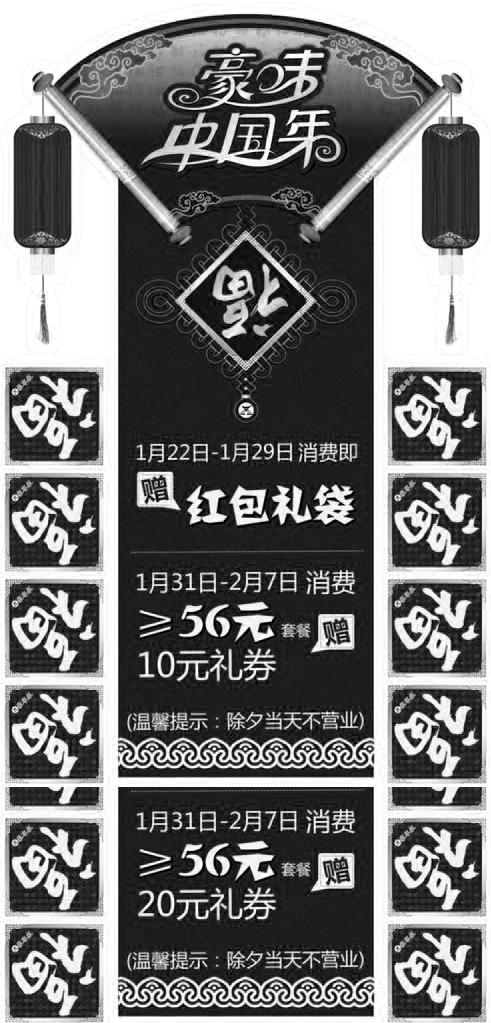 豪享来优惠��(华东豪享来优惠��):消费赠红包礼袋 满额赠20元/10元组合券
