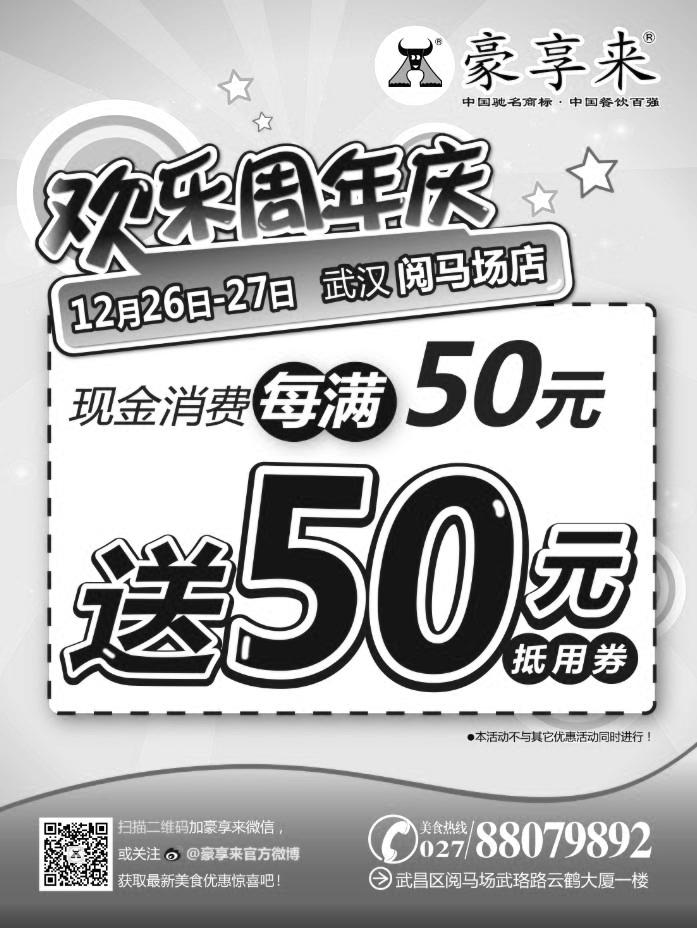 豪享来优惠��(武汉豪享来优惠��):阅马场店 现金消费每满50元送50元抵用券