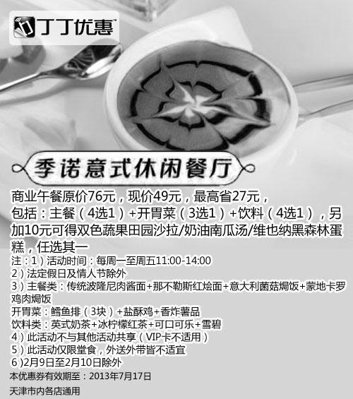 季诺比萨优惠券(天津季诺比萨优惠券):凭券商业午餐原76元 现49元