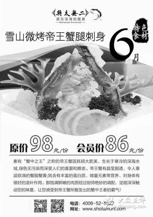 将太无二优惠券:雪山微烤帝王蟹腿刺身 优惠价86元 省12元