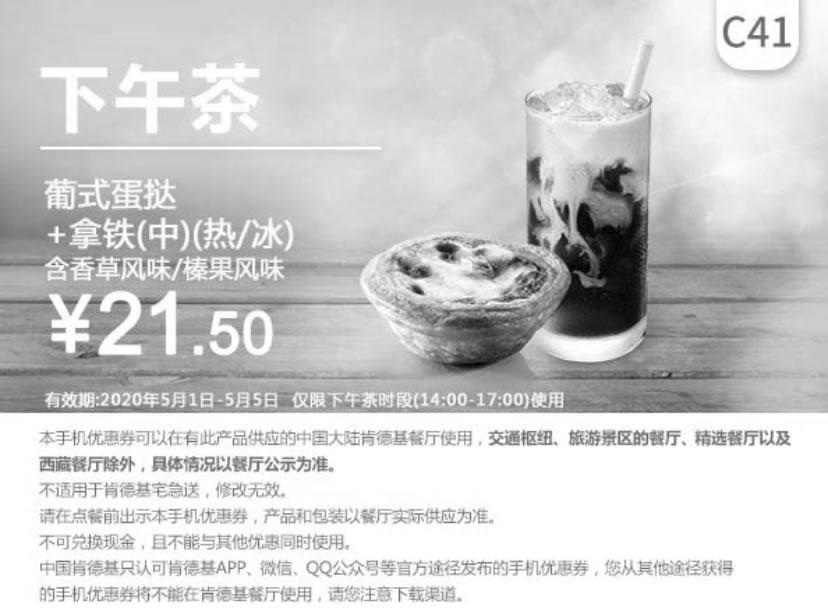 肯德基优惠券C41:葡式蛋挞+拿铁(中)(热/冰) 优惠价21.5元