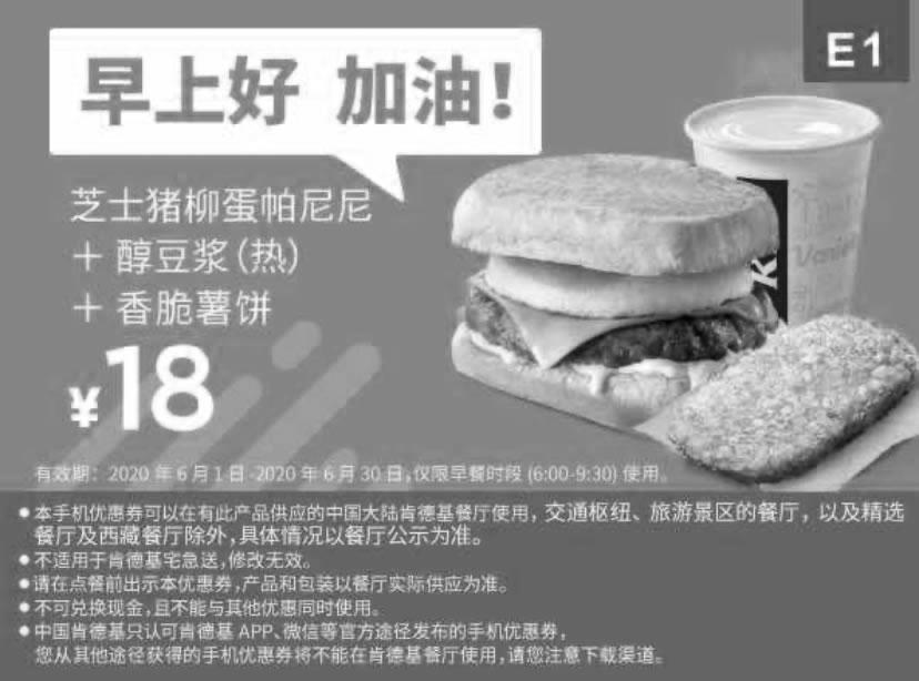 肯德基优惠券E1:芝士猪柳帕尼尼+醇豆浆+香脆薯饼 优惠价18元