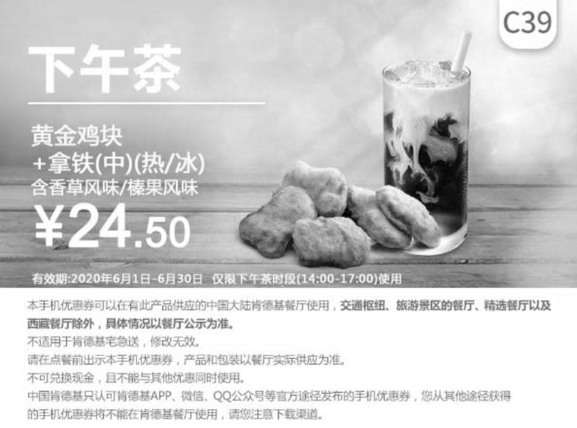肯德基优惠券C39:黄金鸡块+拿铁(中)(热/冰) 优惠价24元