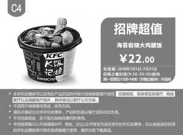 肯德基优惠券C4:海苔岩烧大鸡腿饭 优惠价22元
