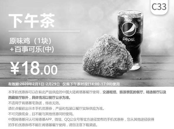肯德基手机优惠券C33:吮指原味鸡+中杯百事可乐 优惠价18元