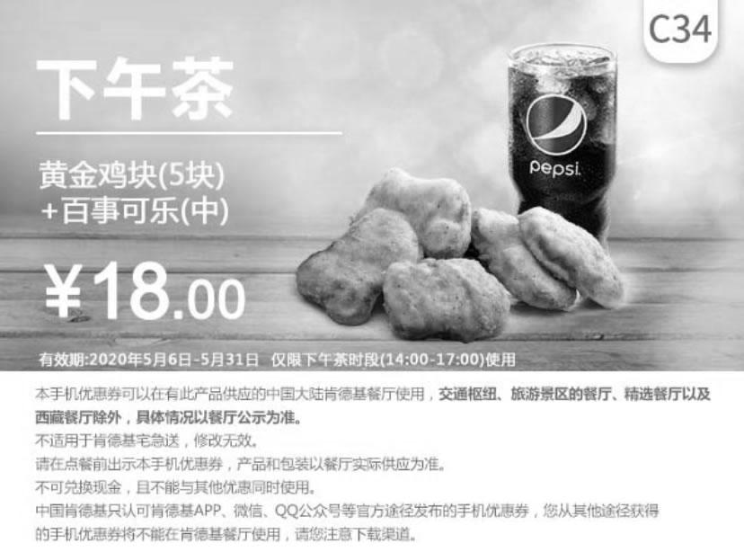 肯德基优惠券C34:黄金鸡块5块+百事可乐 优惠价18元