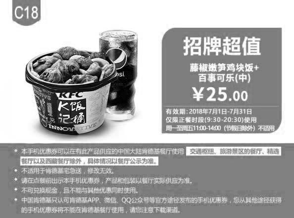 肯德基优惠券C18:藤椒嫩笋鸡块饭+百事可乐中杯 优惠价25元