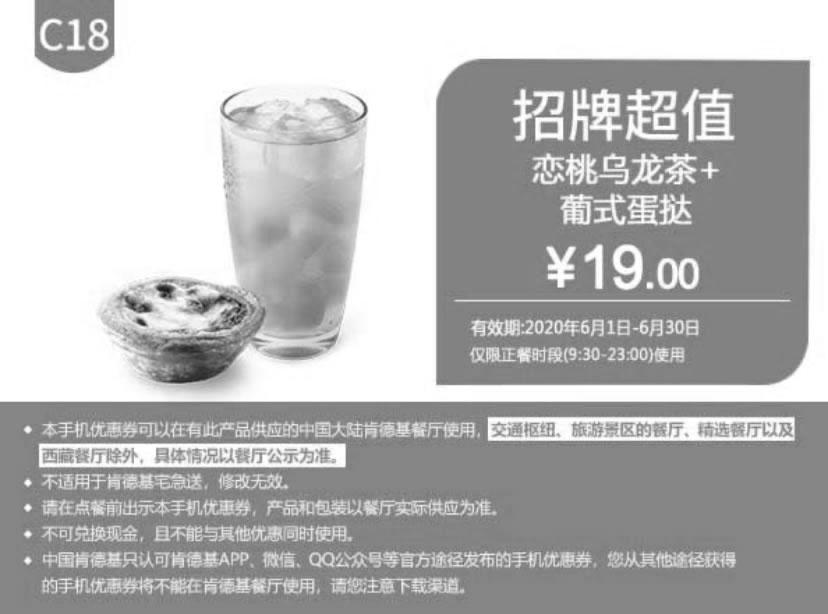 肯德基优惠券C18:恋桃乌龙茶+葡式蛋挞 优惠价19元