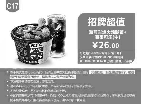 肯德基优惠券C17:海苔岩烧大鸡腿饭+百事可乐中杯 优惠价26元