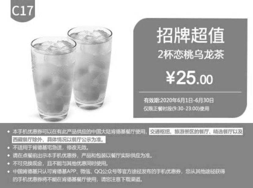 肯德基优惠券C17:2杯恋桃乌龙茶 优惠价25元
