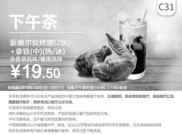 肯德基手机优惠券C31:下午茶 新奥尔良烤翅2块+拿铁中杯冷热皆可含香草风味或者榛果风味 优惠价19.5元