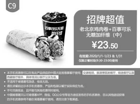 肯德基优惠券C9:老北京鸡肉卷+百事可乐无糖加纤维(中)优惠价23.5元