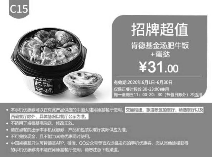 肯德基优惠券C15:肯德基金汤肥牛饭+蛋挞 优惠价31元