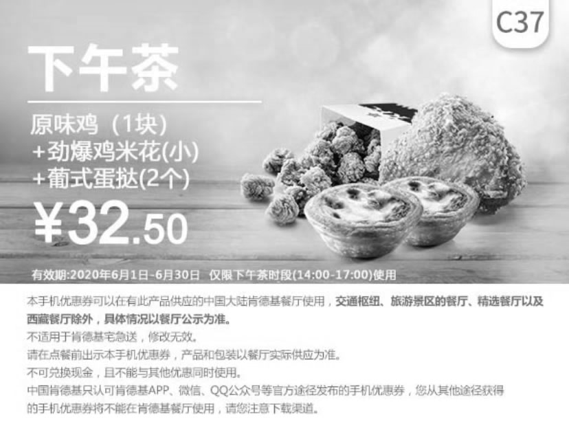肯德基优惠券C37:原味鸡+劲爆鸡米花+葡式蛋挞 优惠价32.5元