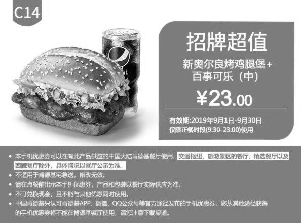 肯德基优惠券C14:新奥尔良烤鸡腿堡+百事可乐(中) 优惠价23元