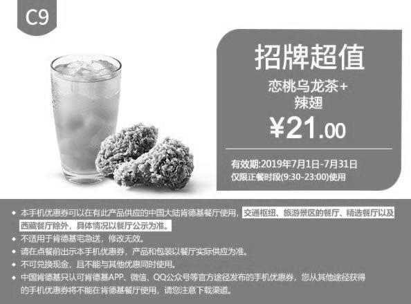 肯德基优惠券C9:恋桃乌龙茶+辣翅 优惠价21元