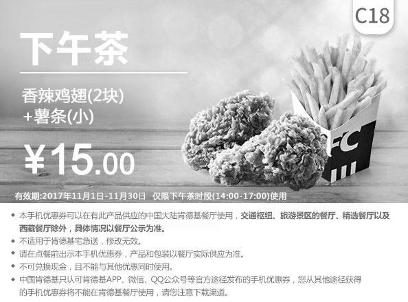 肯德基优惠券C18:香辣鸡翅(2块)+薯条(小) 优惠价15元