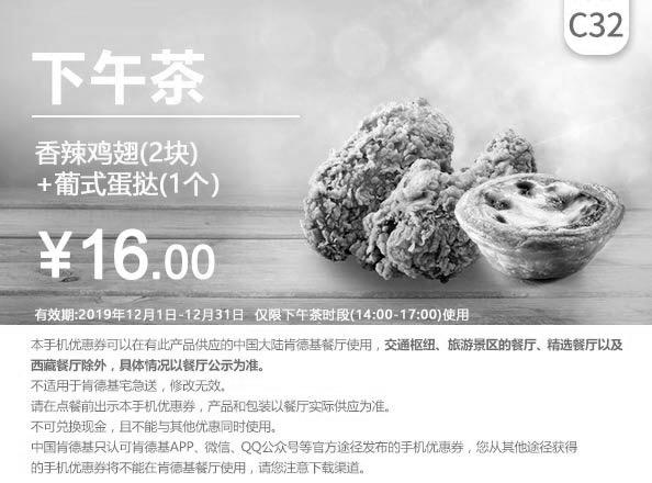 肯德基优惠券C32:香辣鸡翅(2块)+葡式蛋挞(1个) 优惠价16元