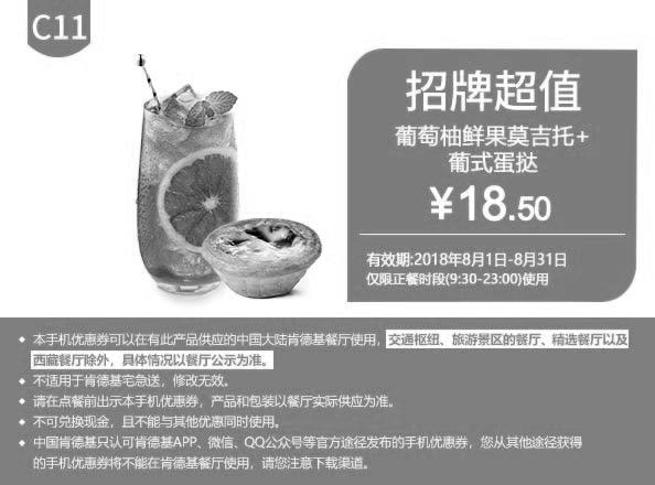 肯德基手机优惠券C11:招牌超值 葡萄柚鲜果莫吉托+葡式蛋挞 优惠价18.5元