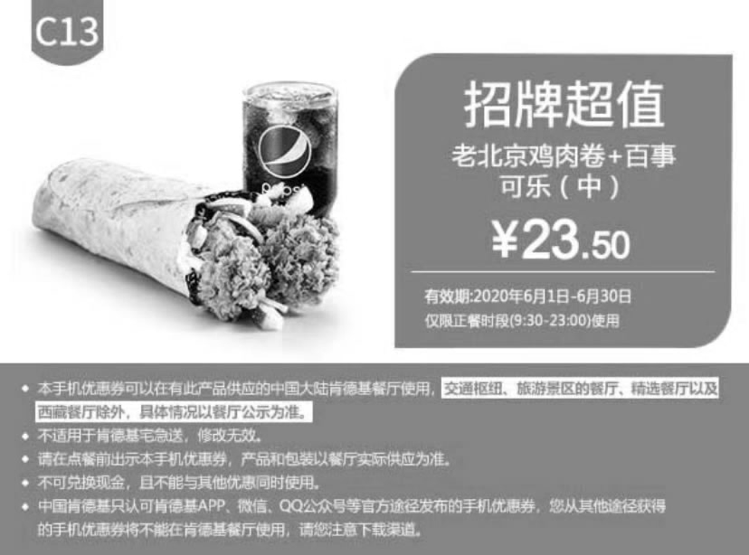 肯德基优惠券C13:老北京鸡肉卷+百事可乐 优惠价23.5元
