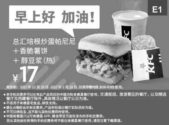 肯德基优惠券E1:总汇培根炒蛋帕尼尼+香脆薯饼+醇豆浆 优惠价17元